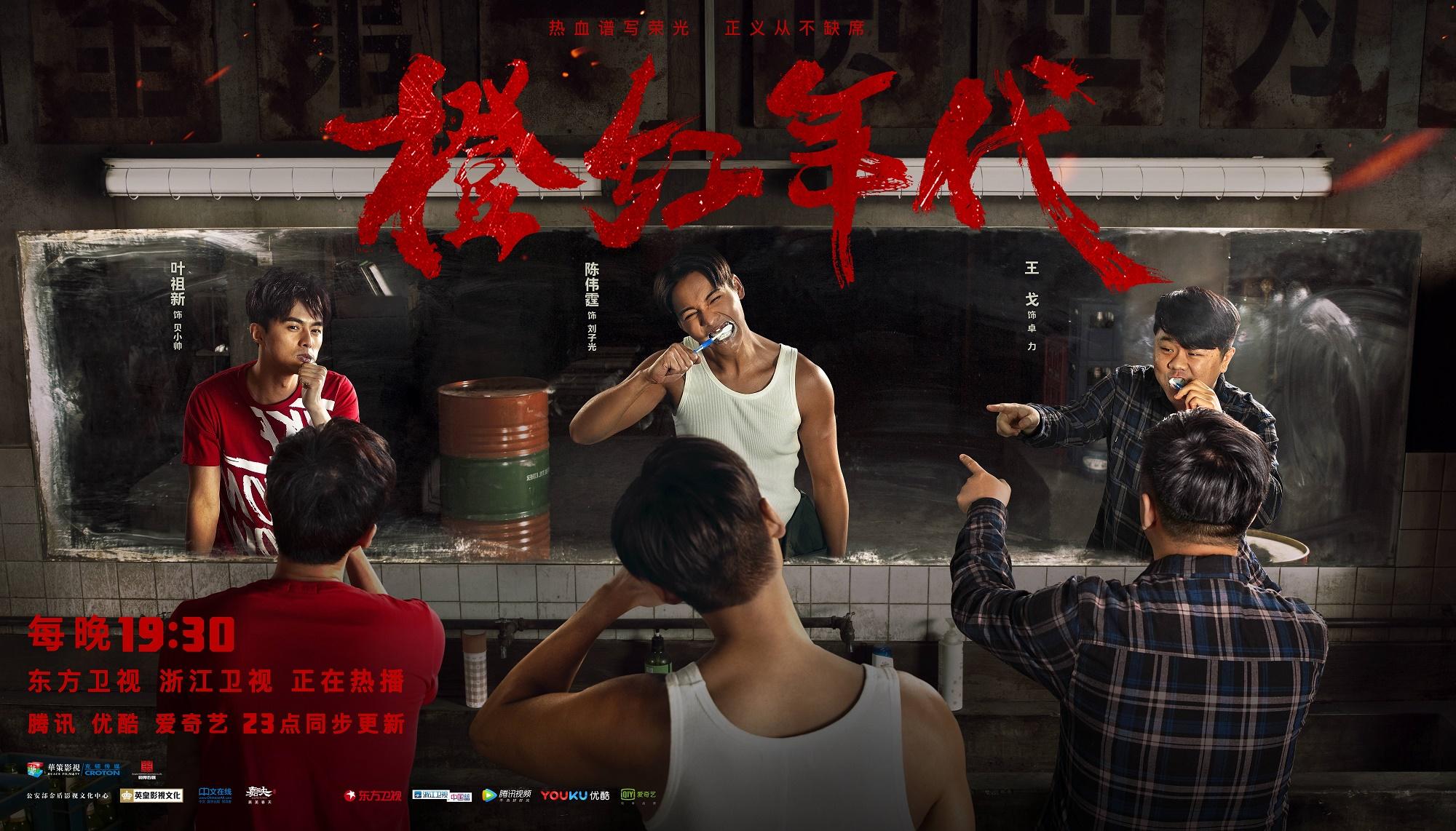 《橙红年代》热播 陈伟霆带领兄弟们堂堂正正做人