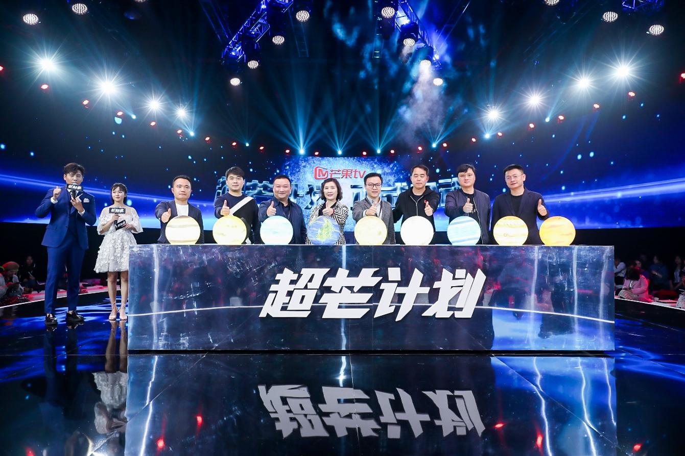 """芒果TV""""超芒计划""""发布:全面进军网大市场"""