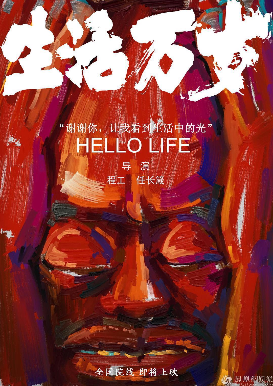 《生活万岁》 曝最新概念海报 被赞年度最佳纪录片