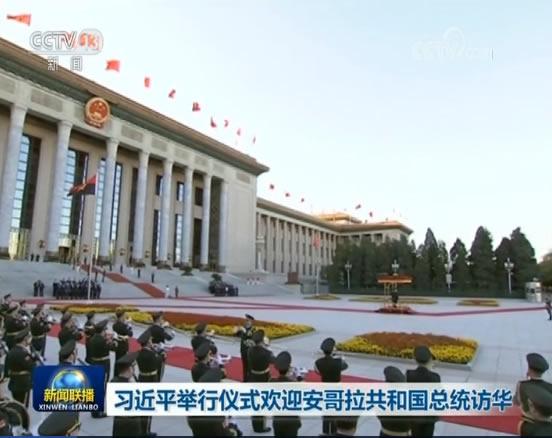 习近平举行仪式欢迎安哥拉共和国总统访华