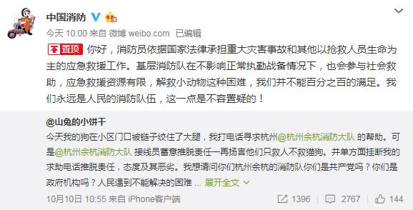 """消防称只救人不救狗被骂""""尸位素餐"""" 中国消防回应"""