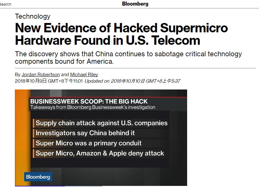 """彭博社再爆""""中国植情报芯片""""新证据?爆料人拒回应"""