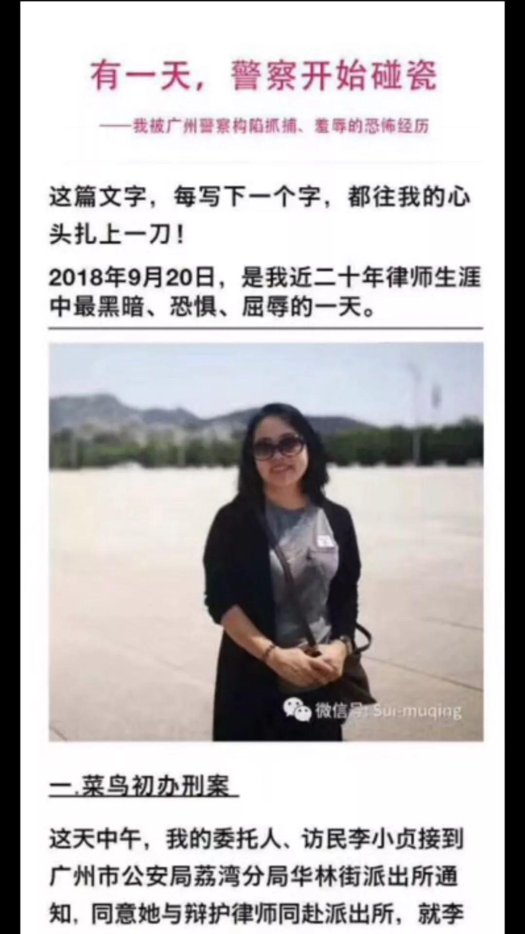 """女律师自曝遭""""碰瓷""""执法事件 不妨公开视频平息争议"""