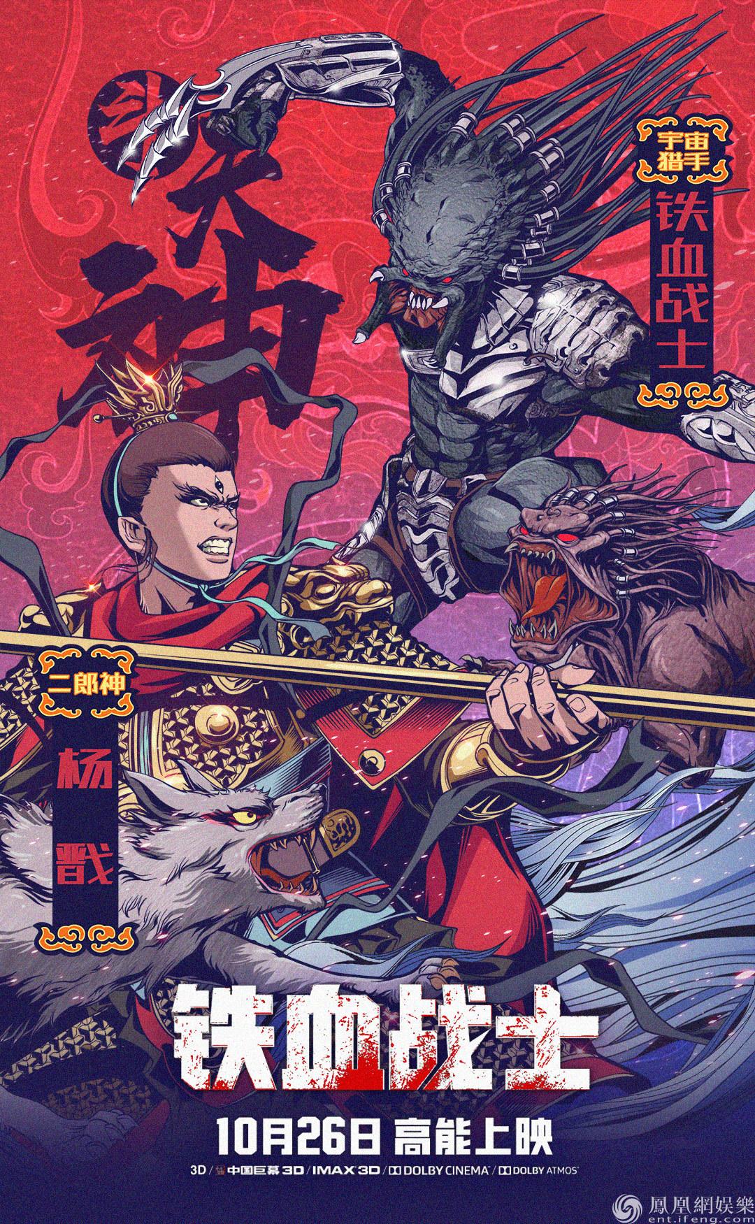 《铁血战士》曝新海报 战况直线升级这次玩的有点大