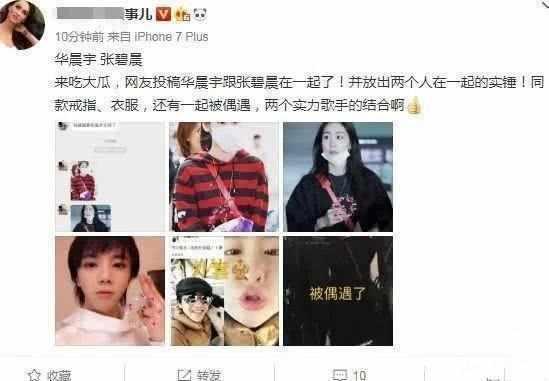 """大V博主爆料华晨宇张碧晨热恋 女方回应否认""""没有的事"""""""