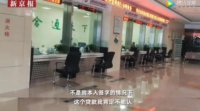 山西绛县公职人员欠贷不还 县委书记:将加大整顿力度