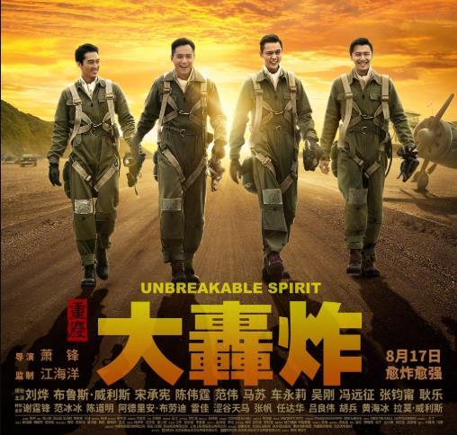 电影《大轰炸》宣布取消上映 此前曾遭群众抵制
