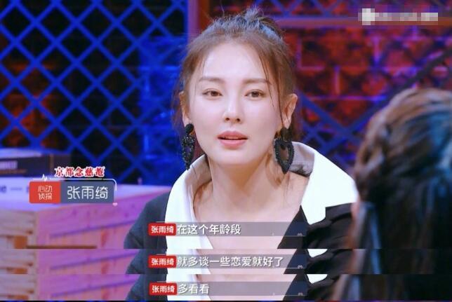 """女人的感情观:张雨绮的""""不怕""""和阚清子的执念"""
