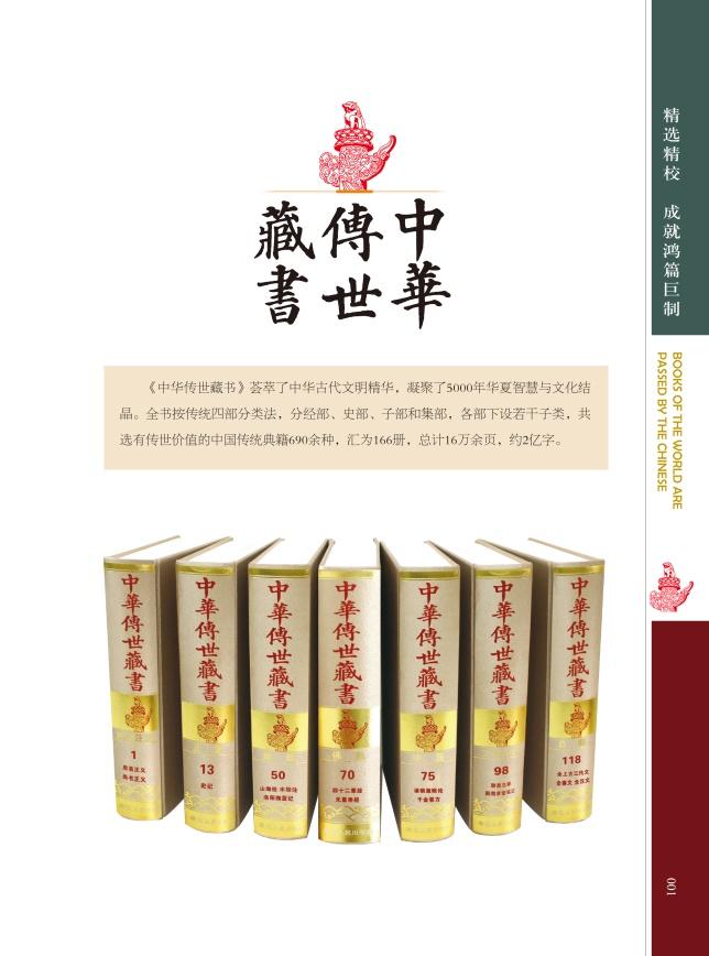 许嘉璐:《中华传世藏书》是新时代的中华文化传承