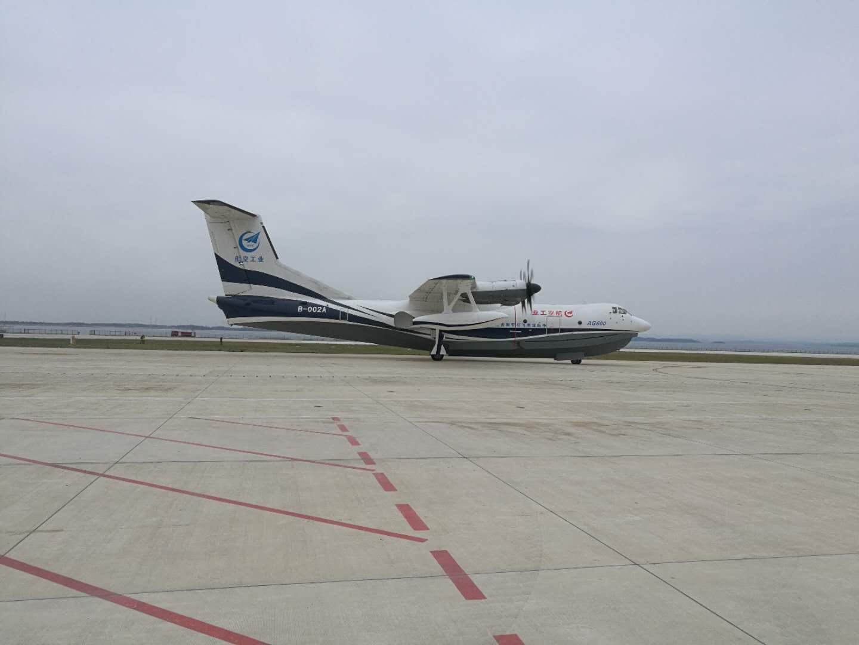 中国大型水陆两栖飞机AG600水上