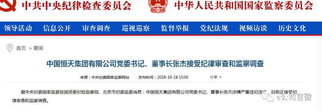 """中国恒天董事长张杰被查!十年操盘千亿资产 业内评价""""有野心"""""""