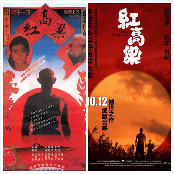 红色革命电影_张艺谋《红高粱》重映,老电影的情怀与生意经