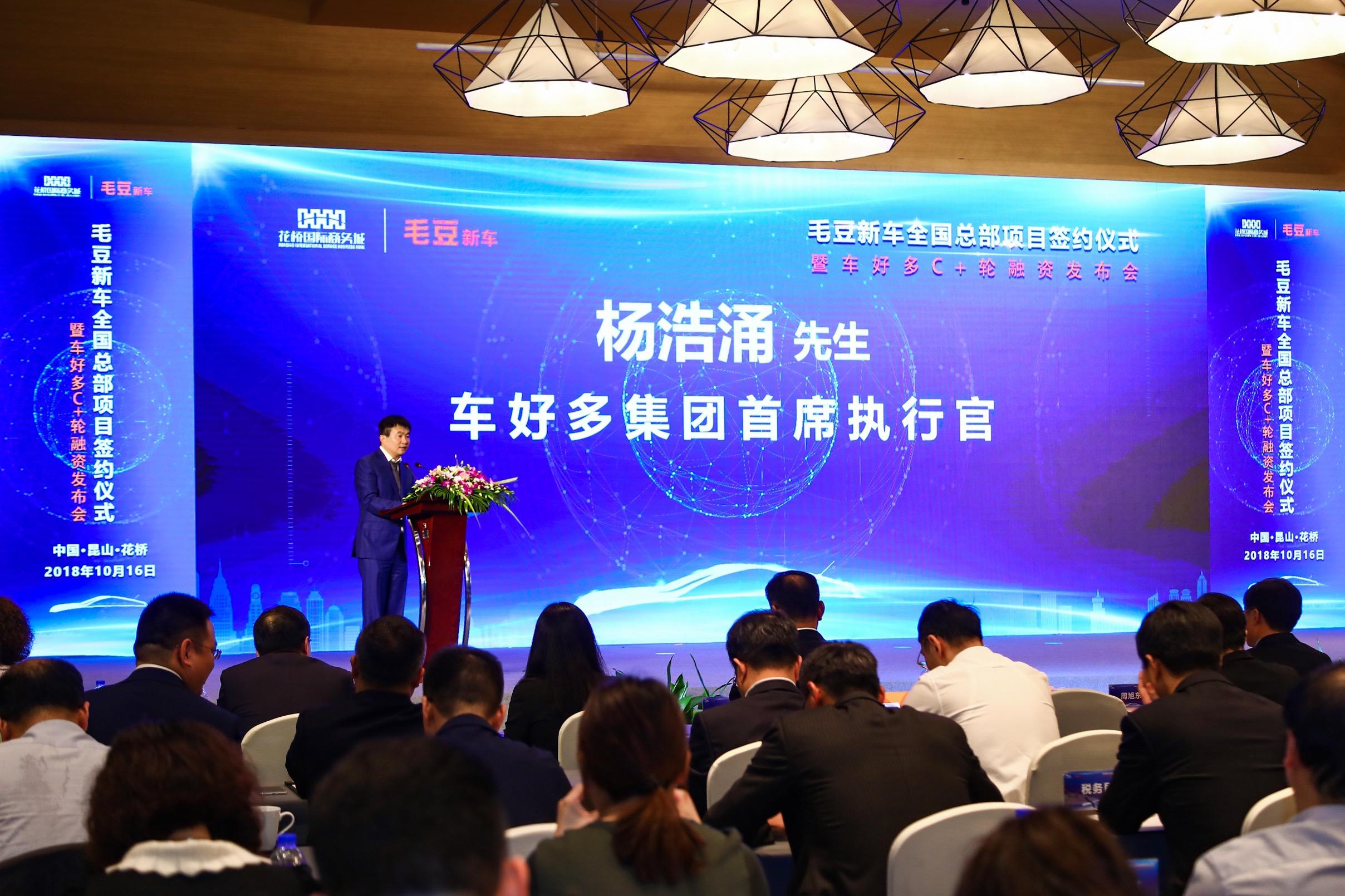 毛豆新车总部落地昆山 获30亿政府资金支持