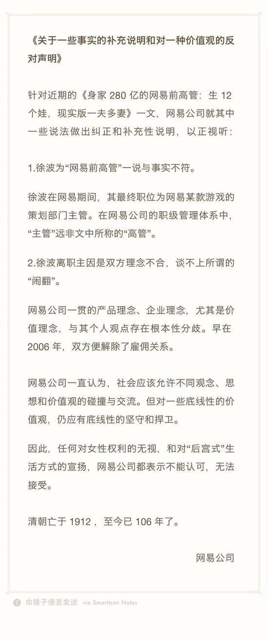 网易回应徐波事件报道:并非高管 捍卫底线性的价值观