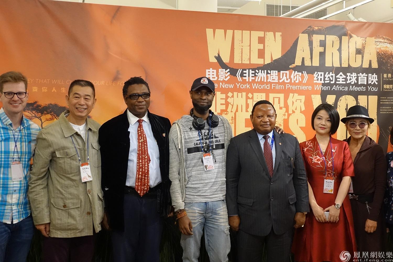 《非洲遇见你》纽约全球首映礼 反盗猎主题触动人心