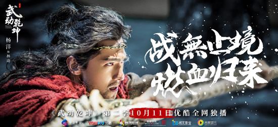 《武动乾坤》第二季热播 杨洋武祖终极蜕变引爆期待