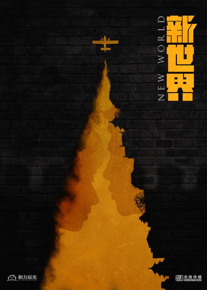 《新世界》曝角色海报 聚焦北平城小人物的爱恨情仇