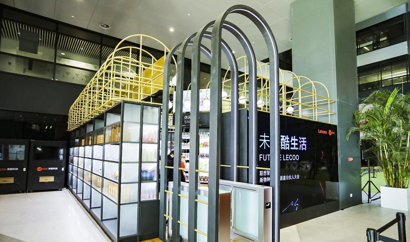 联想首家无人店正式开业 三年计划部署5000个无人货柜