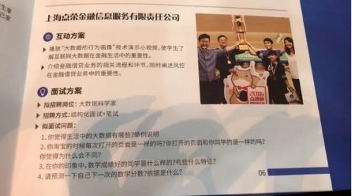 点融参加上海职业30年向明初级中学课改v职业初中城阳市区图片