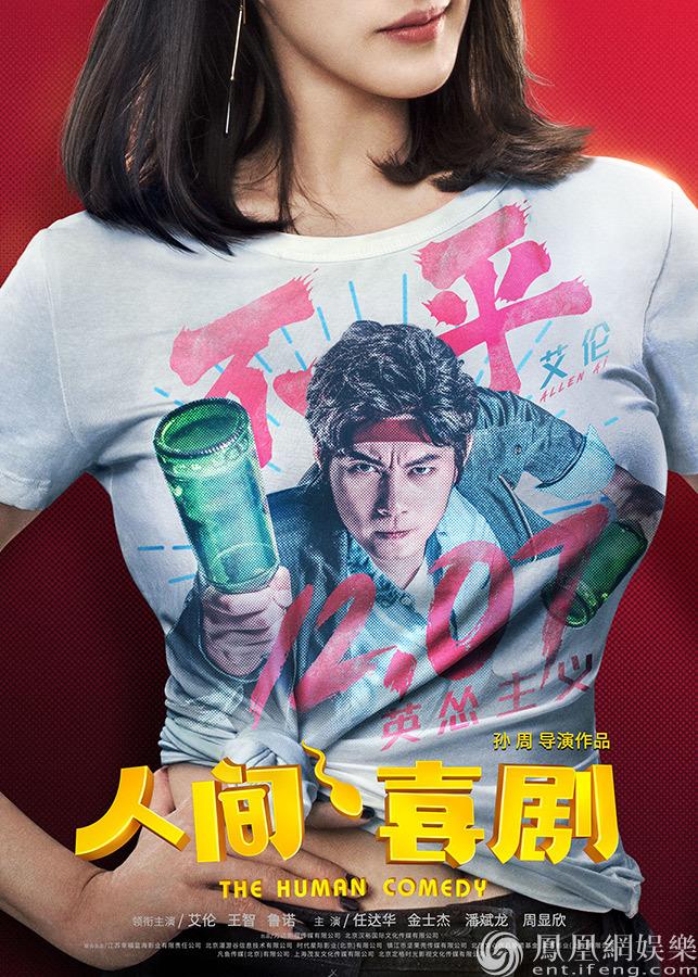 《人间·喜剧》主题海报突破次元 艾伦王智强势联合