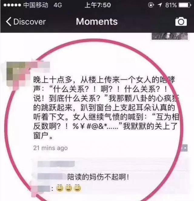 熊孩子写作业太磨蹭 33岁妈妈急性脑梗住院