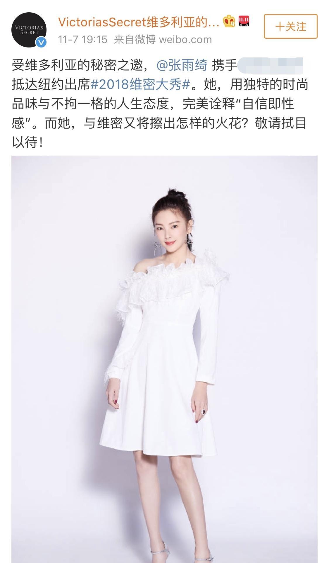 """张雨绮受官方邀请看秀 实力诠释""""自信即性感"""""""