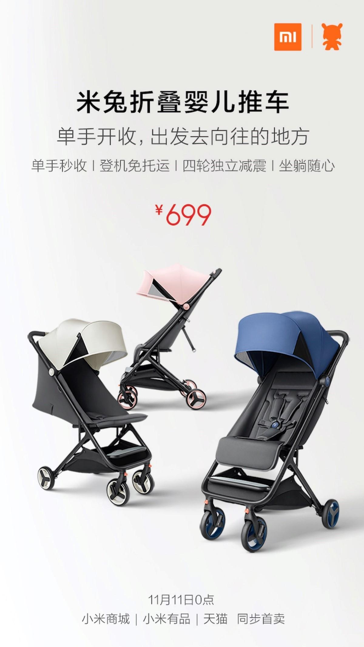 小米发布新风机/ 电磁炉青春版/婴儿折叠推车等多款新品