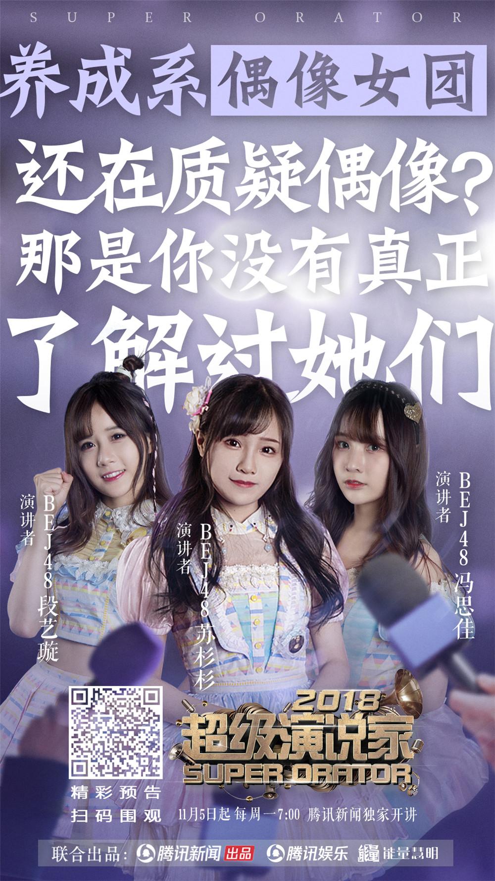 《超级演说家2018》名利场观点争鸣 BEJ48为粉丝发声