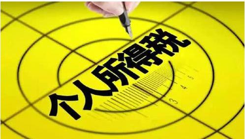 个税专项附加扣除暂行办法结束征求意见