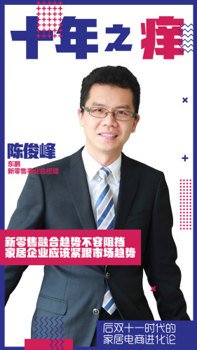 东鹏陈俊峰:新零售融合趋势不容阻挡家居企业应该紧跟市场趋势