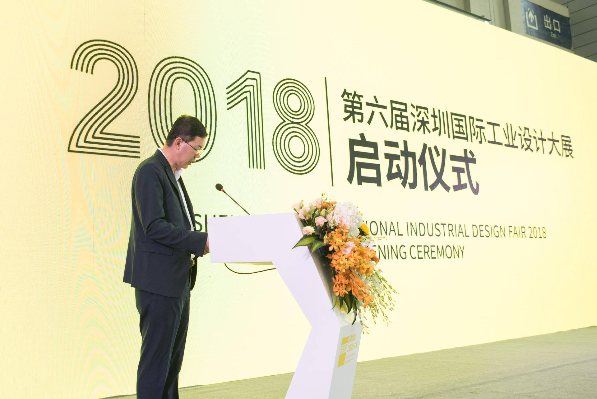 2018年第六届深圳国际工业设计大展盛大开幕