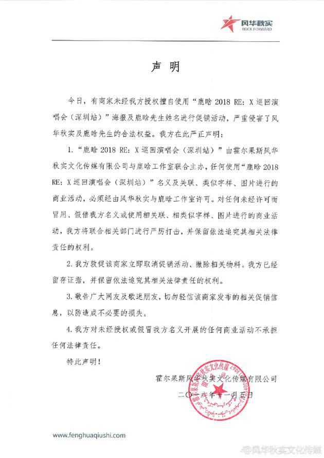 鹿晗工作室发声明 敦促无良商家尽快停止侵权行为