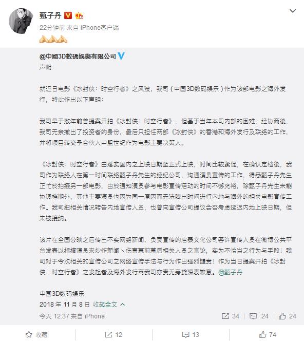 《冰封侠》海外发行回应甄子丹事件
