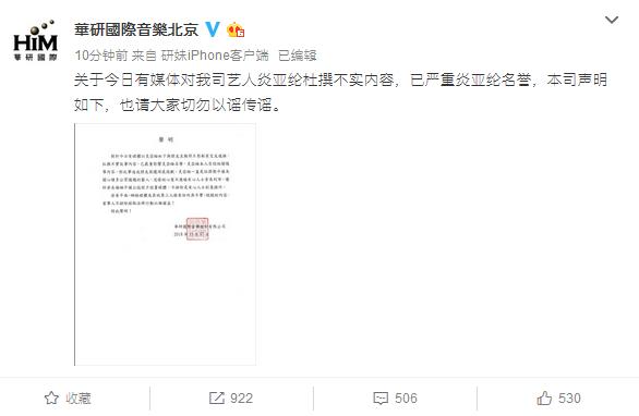 华研就炎亚纶绯闻发声明:不排除有心人士刻意操作