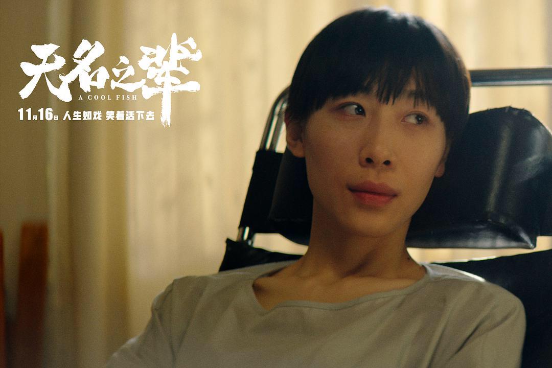 《无名之辈》首映礼:陈建斌想和任素汐演夫妻