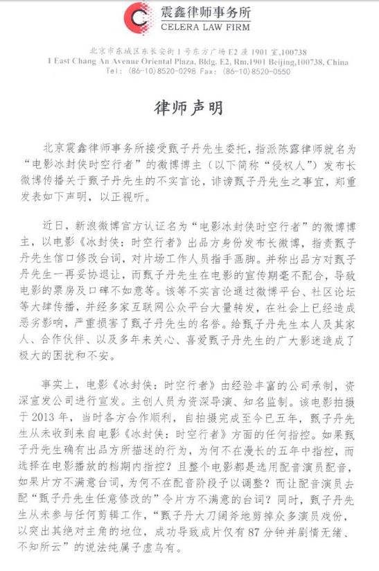 甄子丹方发表律师声明 回应改台词不配合片方传闻