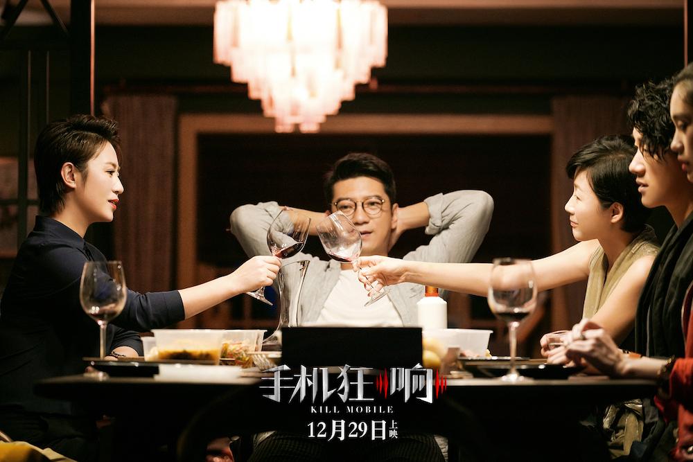 中国版《完美陌生人》爆剧照 马丽不再是喜剧担当