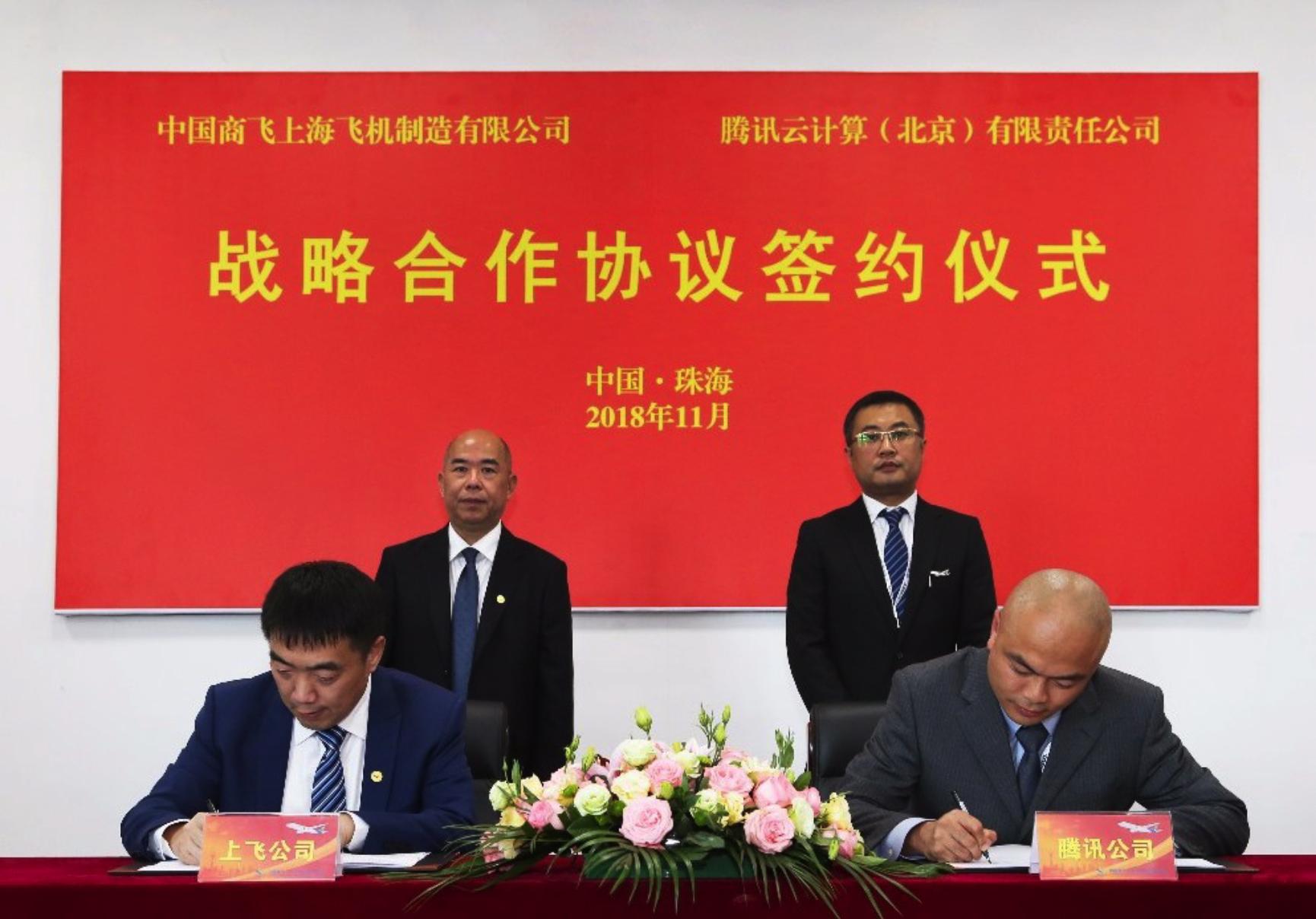 重在5G、大数据、AI领域 中国商飞上飞公司与腾讯云签订战略合作协议