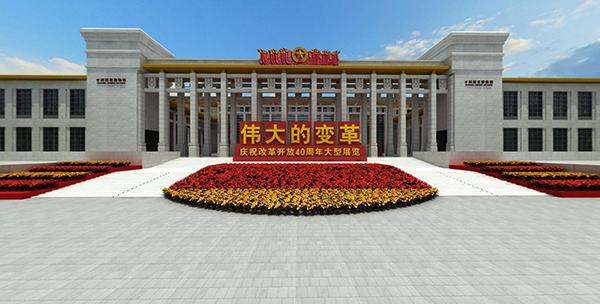 bob开户:伟大的变革——庆祝改革开放40周年大型展览开篇视频