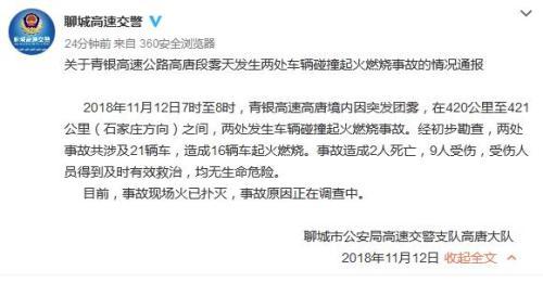 青银高速山东高唐段多车相撞 16辆车起火2死9伤