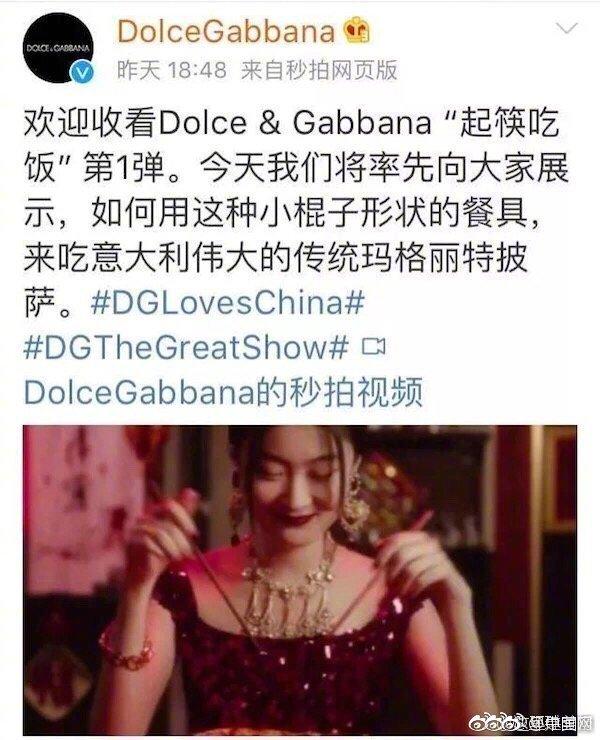 DG设计师涉嫌辱华众艺人宣布不出席DG秀