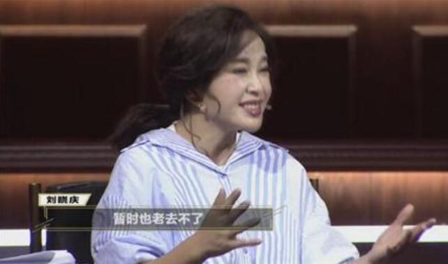 刘晓庆曾给刘涛当丫鬟 被骂整容这样回答(图)