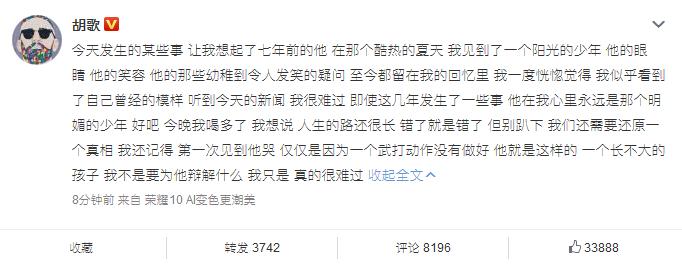 胡歌发文谈蒋劲夫:错了就是错了 别趴下,刘发,刘可雯,刘叶琳,高达独角兽,高达大全,高达创战者第三季