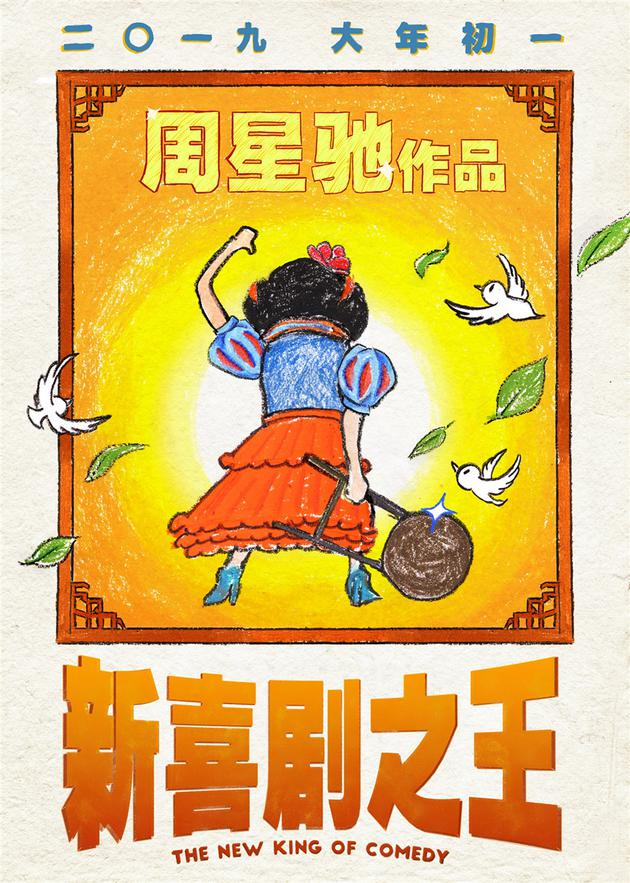 星爷回归!周星驰《新喜剧之王》定档大年初一,北京黑中介,北京 二手房价格,北京 亲子,非常完美男嘉宾照片,非常人贩电视剧,非常人贩第一季