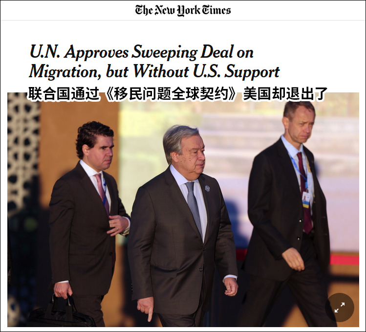 """联合国通过""""移民契约"""" 美国等10国拒签"""