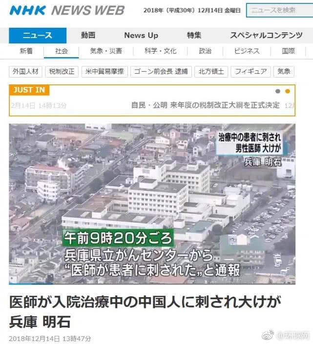 日本一医生被中国患者用刀刺成重伤 凶手否认有杀意
