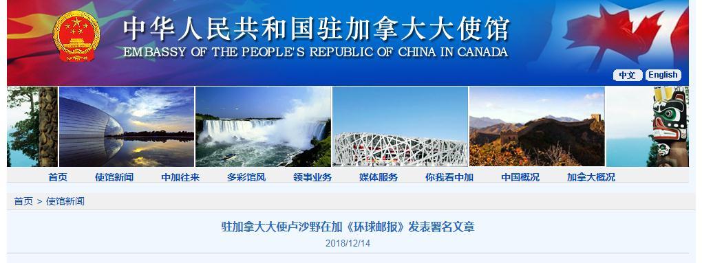 中国驻加大使:孟晚舟事件就是美国有预谋的政治追杀