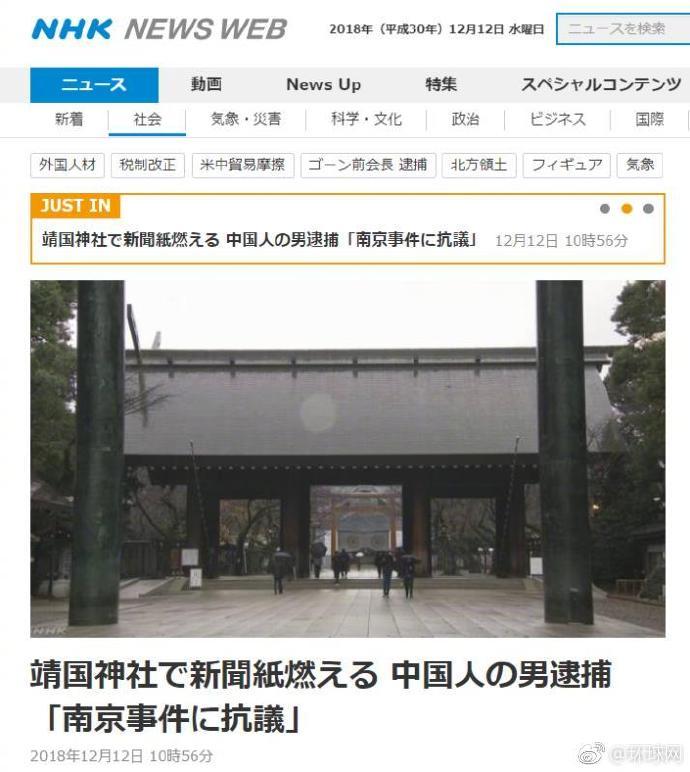 中原男子正在靖国神社烧报纸 手持滞碍南京大屠杀旗子