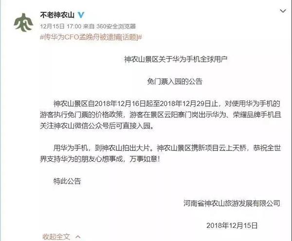 12月15日,河南神农山风景名胜区管理局官方微博发布《神农山景区关于