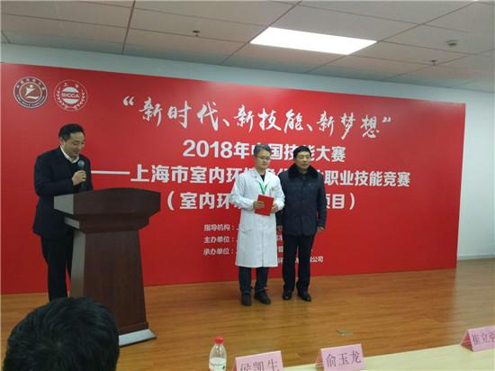 迎接世技赛 上海市室内环境净化行业职业技能决赛顺利举行